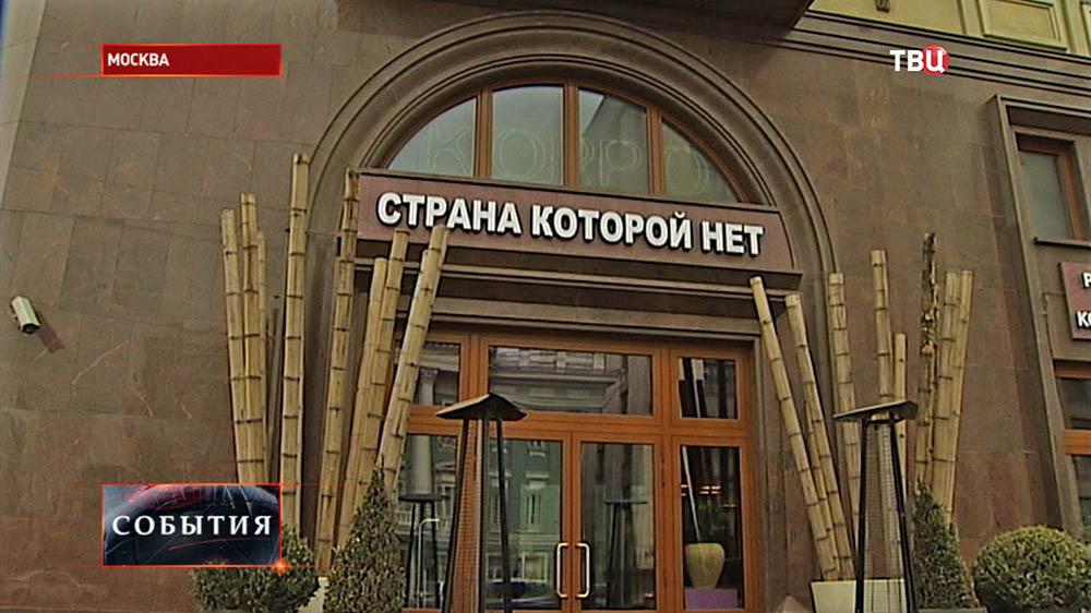 """Вывеска над рестораном """"Страна которой нет"""""""