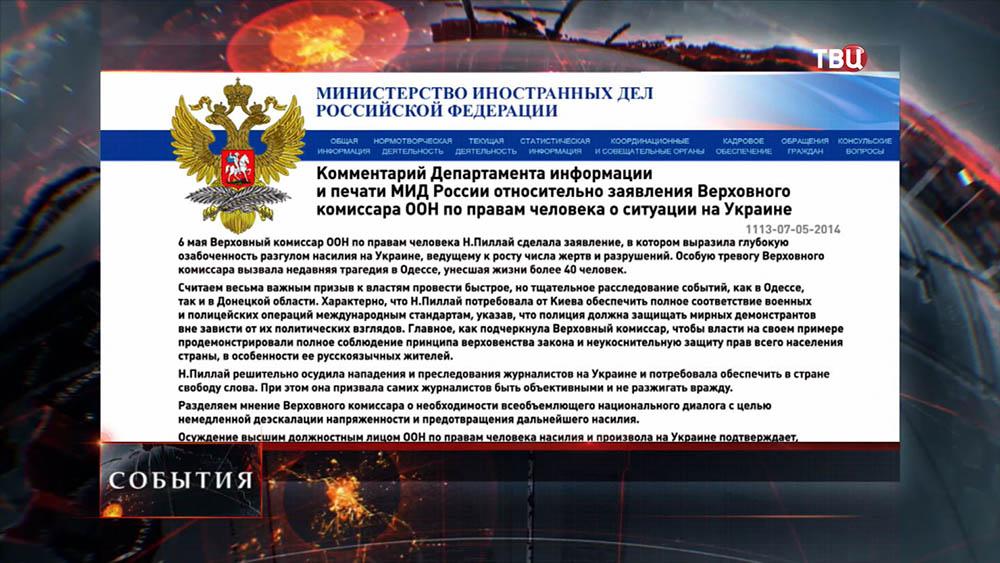 Комментарий МИД России