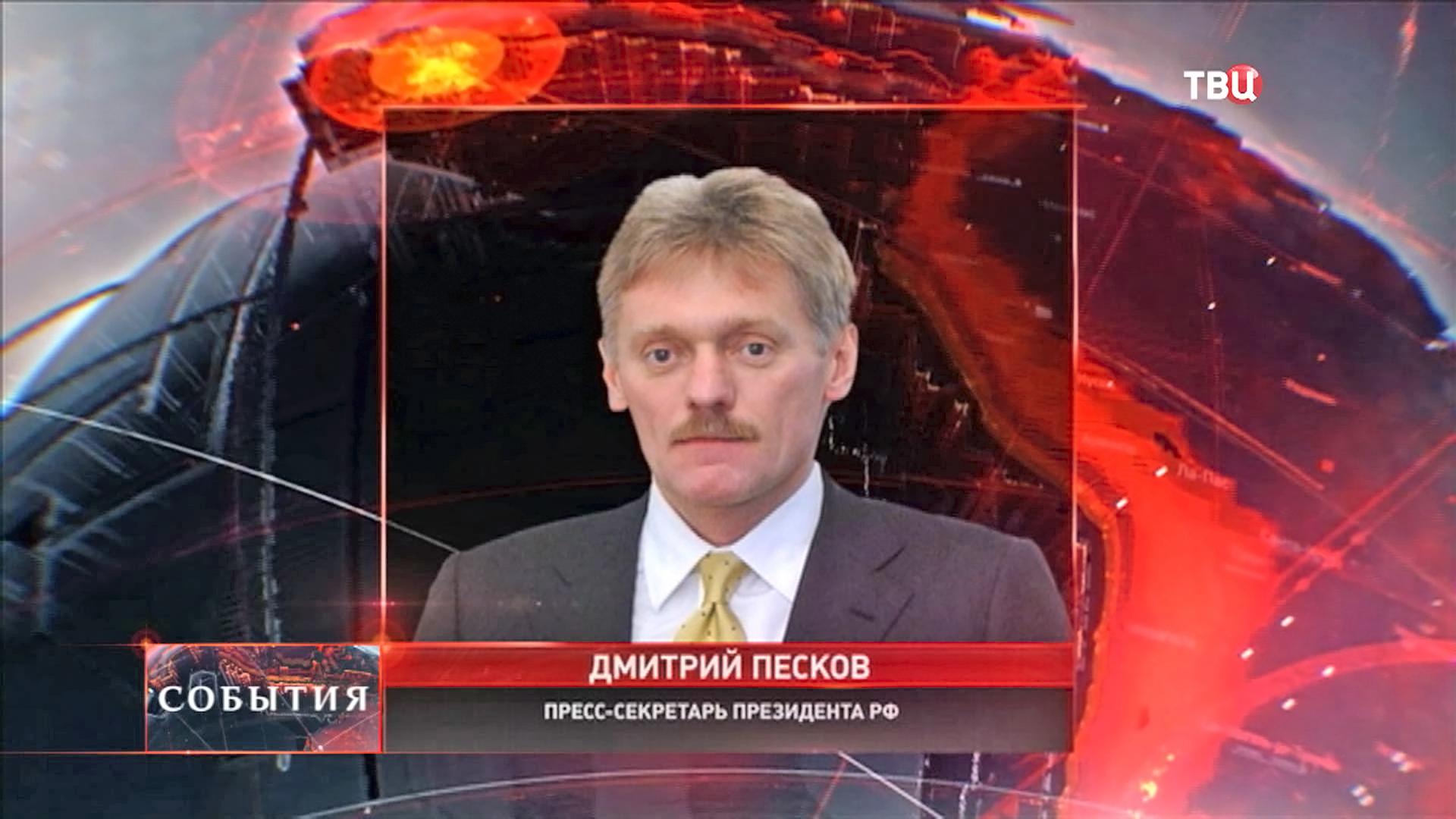 Пресс-секретарь президент РФ