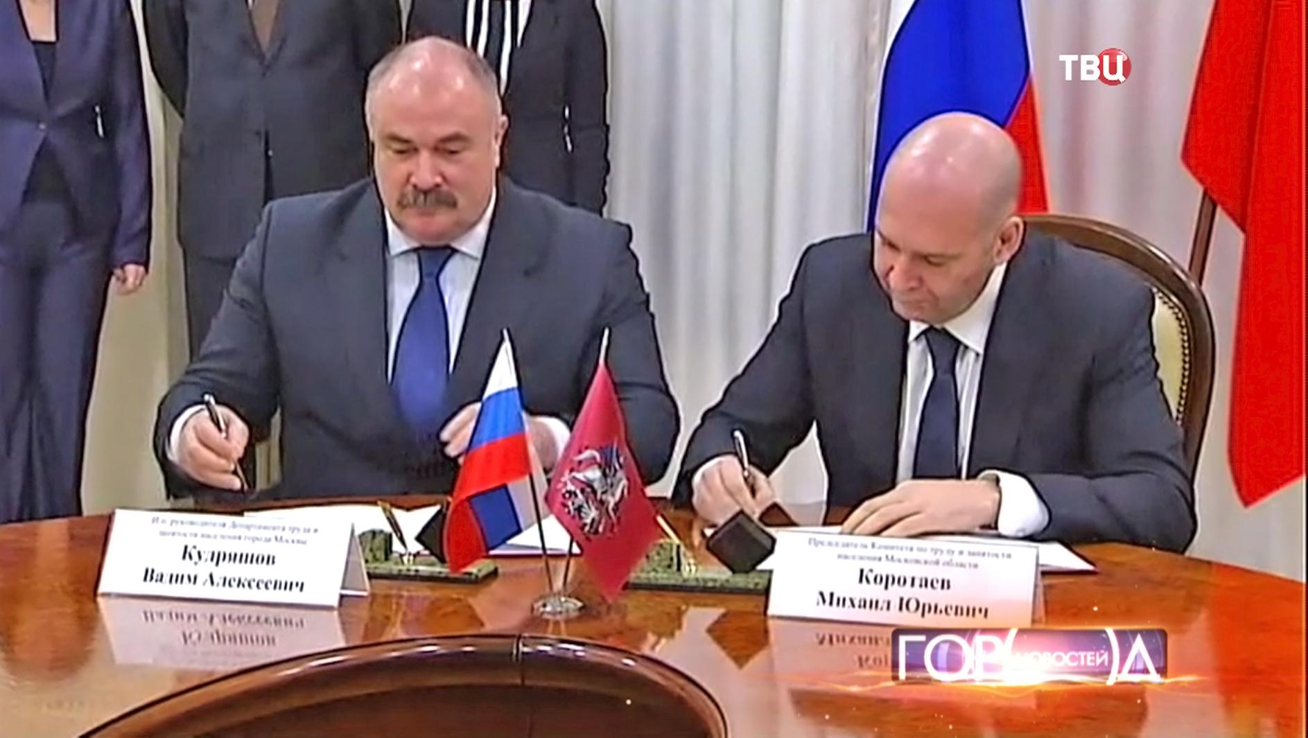 Департамент труда и занятости Москвы и Комитет по труду и занятости Московской области подписывают соглашение о сотрудничестве в области труда