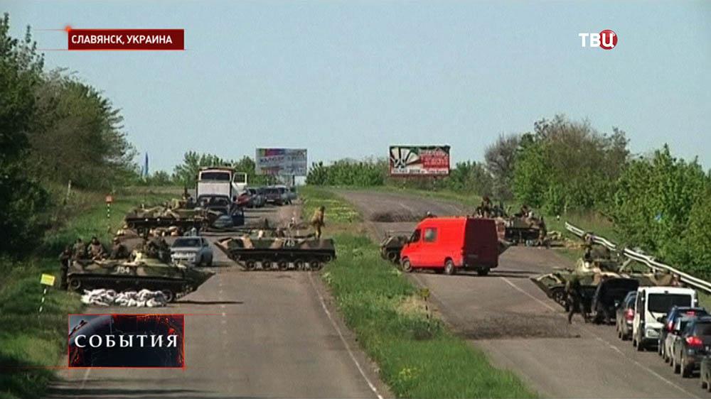 Военная техника украинской армии под Славянском