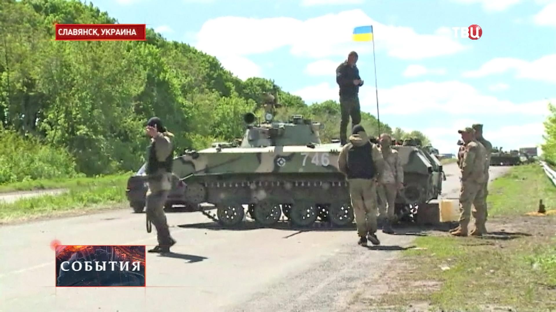 Украинские военные на блакпосту в Славянске