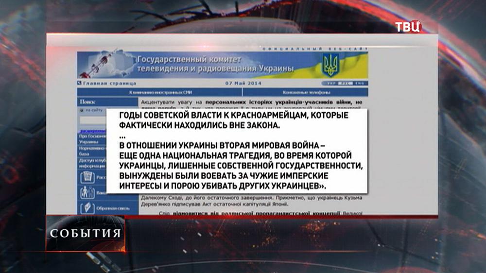 Цитата с сайта госкомитета телерадиовещания Украины