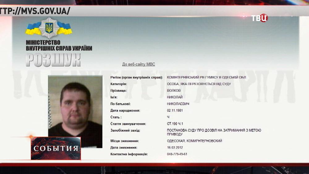 Разыскиваемый мошенник Николай Волков
