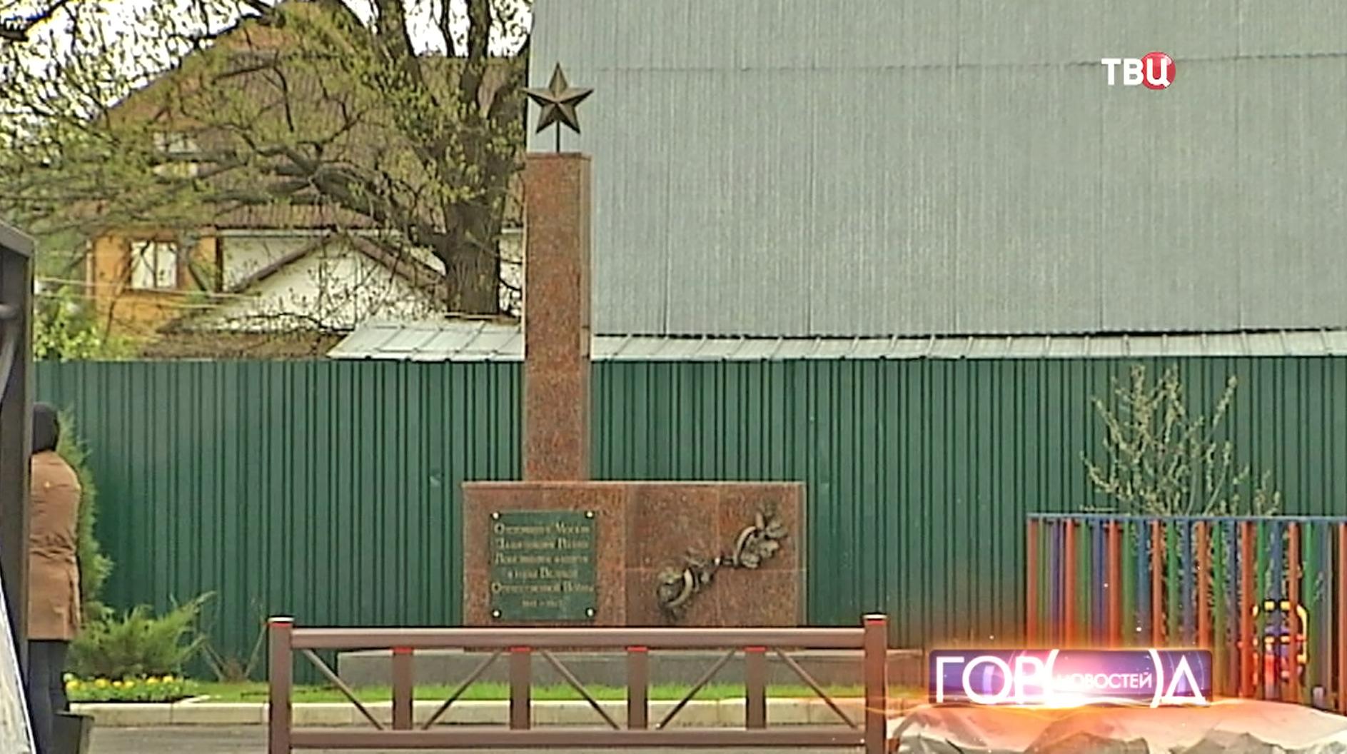 Памятник в Одинцовском районе