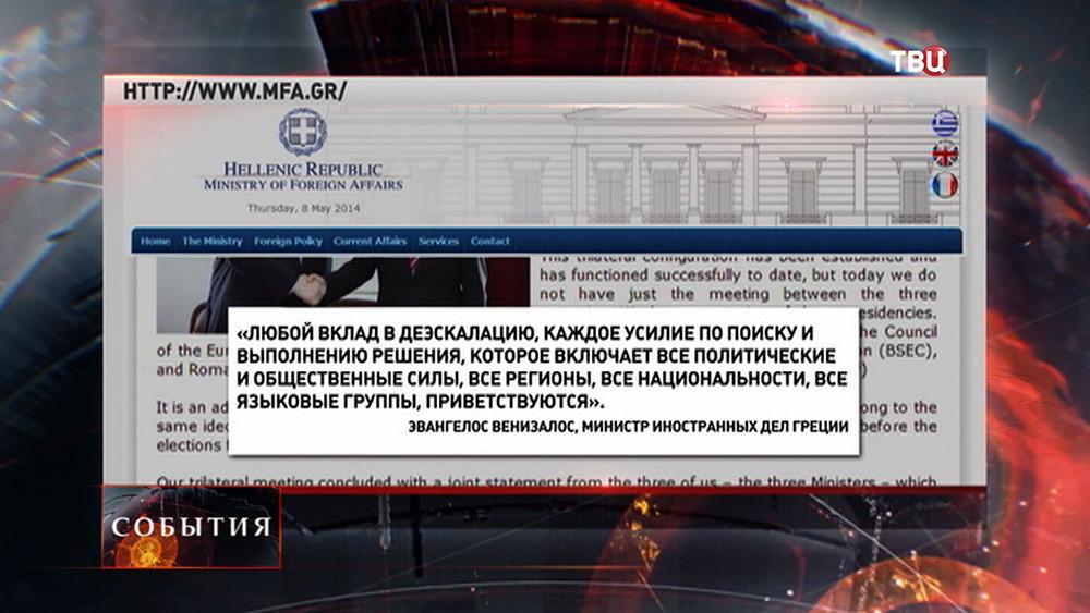 Цитата из заявления министра иностранных дел Греции Эвангелоса Венизалоса