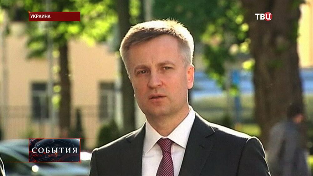 Экс-глава СБУ Валентин Наливайченко