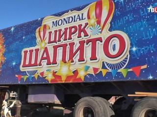 Кубанскмй цирк