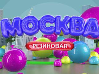 Москва резиновая (промокартинка)