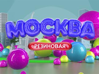 Москва резиновая